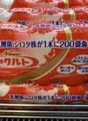 ヤクルト 193円(税込)