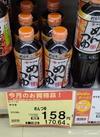 めんつゆ2倍 171円(税込)