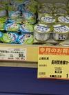 ヨーグルト 106円(税込)
