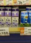 無調整牛乳 181円(税込)