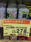 ノンオイルシーチキン 300円(税込)