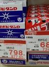 オロナミンC 734円(税込)