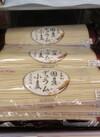 国産デュラム小麦リングイネ 419円(税込)