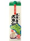 久米島の久米仙 紙パック 1,188円(税込)
