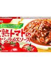 完熟トマトのハヤシライスソース・完熟デミグラスソースのハッシュドビーフ 159円(税込)