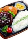 ハンバーグ&クリームコロッケ弁当 529円(税込)