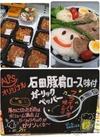石田豚肩ロース味付(ガーリックペッパー) 171円(税込)