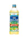 におい少ないキャノーラ油900g 213円(税込)