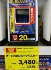 散水ホース「オーロラBOXY ツイスター」20m 3,828円(税込)