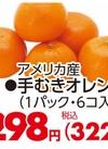 手むきオレンジ 322円(税込)