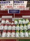 美酢ビネガーサワー(ざくろ、カラマンシー) 176円(税込)