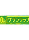 サランラップ 327円(税込)