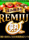 プレミアム熟カレー(甘口・中辛・辛口) 158円(税抜)