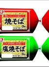 3食焼そば<各種> 85円(税込)