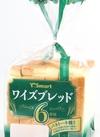 ワイズブレッド 各種 123円(税込)
