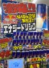 レッドブル  エナジードリンク 180ml 106円(税込)