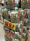酵素青汁大容量メガパック 1,079円(税込)