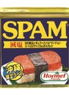 減塩スパム 258円(税込)