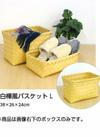 ●白樺風バスケット L ナチュラル 1,408円(税込)
