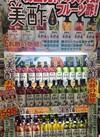 美酢 646円(税込)
