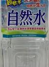 久米島の自然水2L 75円(税込)