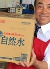 久米島の自然水2L ケース 382円(税込)