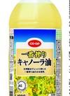 一番搾りキャノーラ油 213円(税込)