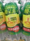 三ツ矢グリーンレモン 84円(税込)