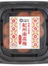 和歌山県産 紀州南高梅 はちみつ 429円(税込)