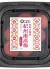 和歌山県産 紀州南高梅 しそ 429円(税込)