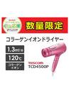 コラーゲンイオンドライヤー TCD4500P【テスコム】 5,390円(税込)