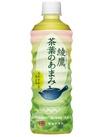 綾鷹 茶葉のあまみ 70円(税込)