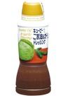 ごま&ガーリックドレッシング 354円(税込)