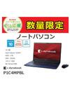 ノートパソコン P1C4MPBL【Dynabook】 84,800円(税込)