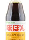 味ぽん 322円(税込)