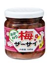 梅ザーサイ 147円(税込)