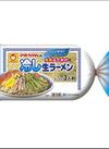 冷し生ラーメン<各種> 139円(税込)