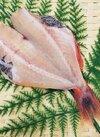 昆布漬け赤魚開き(国内加工) 257円(税込)