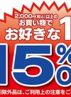 2000円(税込)以上お買い物で1点15%OFF 15%引
