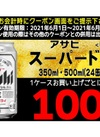 スーパードライがお得になるクーポン! 100円引