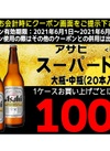 スーパードライ大瓶がお得になるクーポン! 100円引