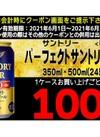 パーフェクトサントリービールがお得になるクーポン! 100円引
