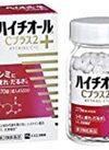 (第3類医薬品)ハイチオールCプラス2 2,728円(税込)