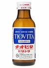 チオビタドリンク 614円(税込)