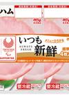 丸大食品 いつも新鮮ロースハム 3パック 170円(税込)