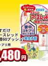 おすだけアースレッド 無煙プッシュ ゴキブリ用 1,480円(税込)