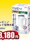 トレビーノ ポット型浄水器 3,180円(税込)