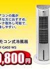リモコン式冷風扇 9,800円(税込)