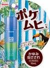 ポケムヒS 470円(税込)
