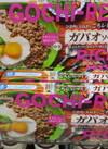 ごちレピライス ガパオライスソース 278円(税込)
